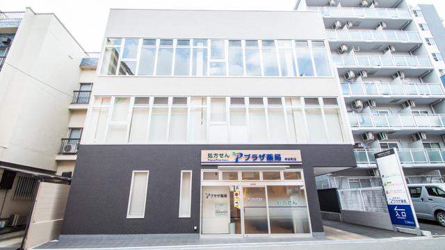 プラザ薬局 寺田町店の画像