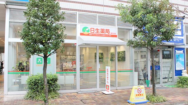 日生薬局 南千住店の画像