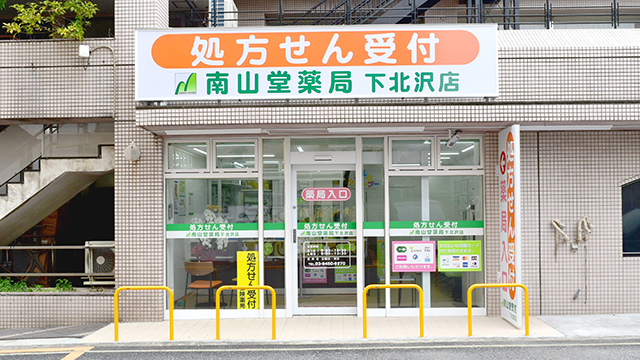 南山堂薬局 下北沢店の画像