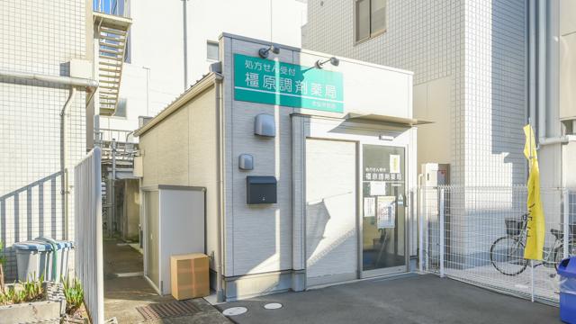 橿原調剤薬局 市役所前店の画像