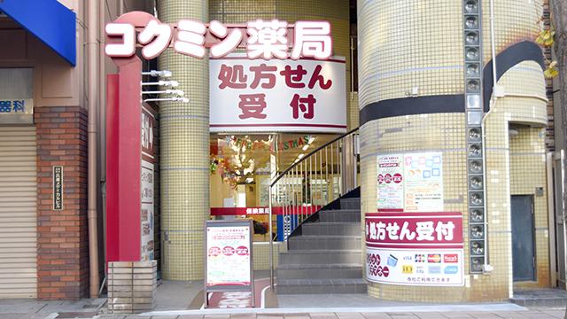 コクミン薬局 兵庫駅北店の画像
