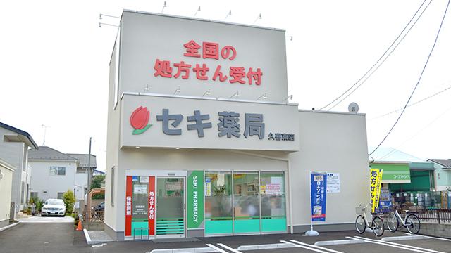 セキ薬局 久喜東店の画像