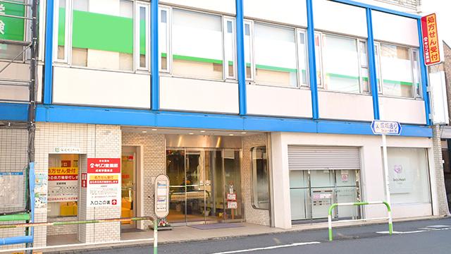 キリン堂薬局成城学園前店の画像