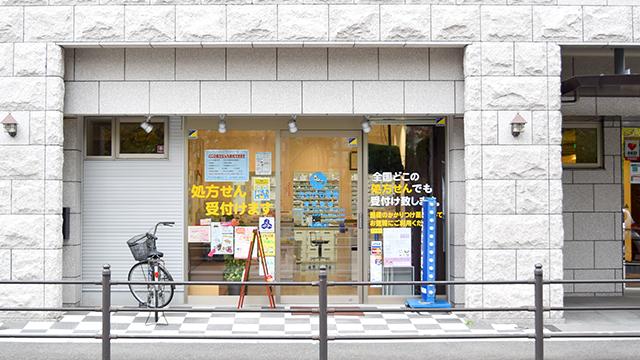 かるがも薬局 花咲新町店の画像