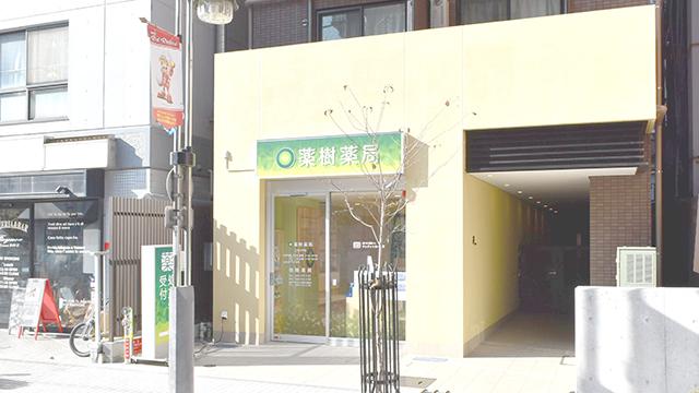 薬樹薬局 小杉2号店の画像