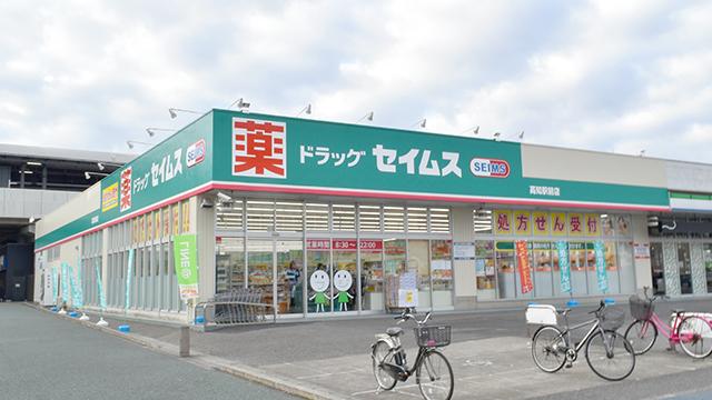 ドラッグセイムス 高知駅前薬局の画像