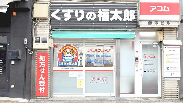 薬局くすりの福太郎船橋駅南口調剤薬局の画像