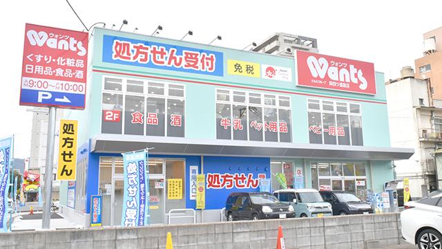 ウォンツ呉四ツ道路薬局の画像