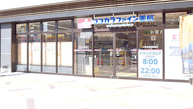 ココカラファイン薬局JR東岸和田駅前店の画像