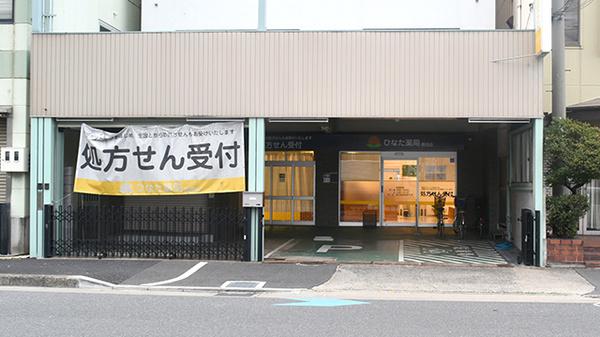 が はら 病院 な 東 大阪