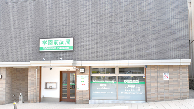 学園前薬局の画像