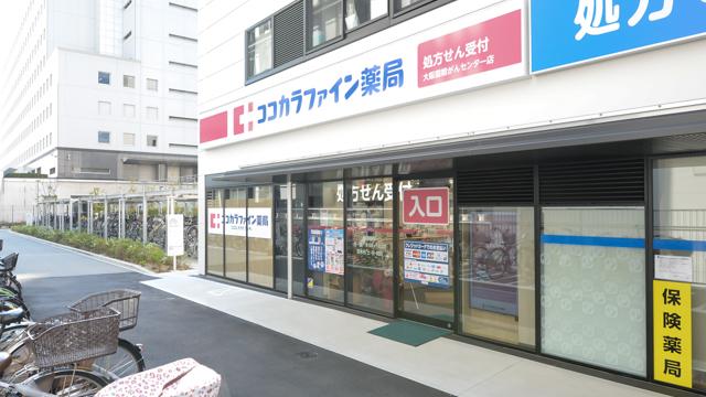 ココカラファイン薬局大阪国際がんセンター店の画像