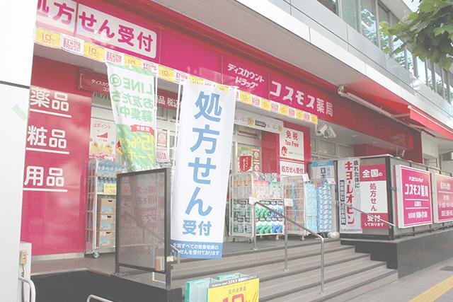 ディスカウントドラッグ コスモス薬局 広尾駅店の画像