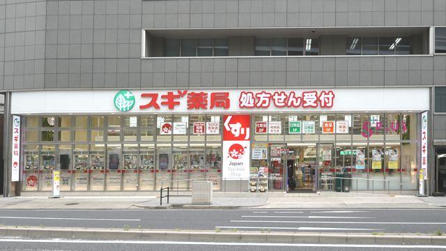 スギ薬局 名駅北店の画像