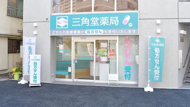 三角堂薬局の画像