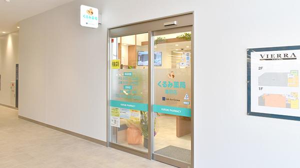 くるみ薬局 海田店