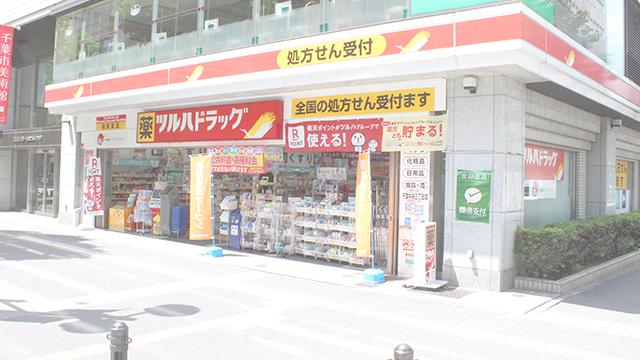 調剤薬局ツルハドラッグ千葉中央3丁目店の画像