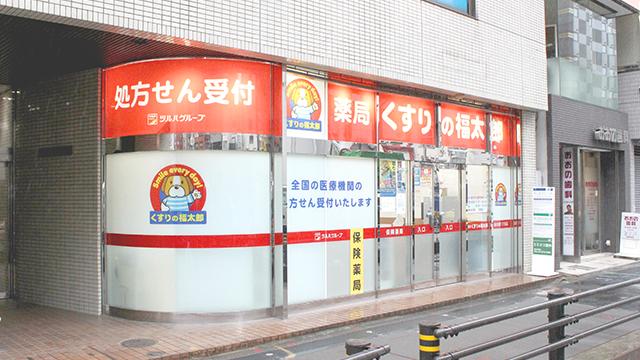 薬局くすりの福太郎飯田橋1丁目店の画像