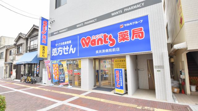 ウォンツ薬局 呉共済病院前店の画像