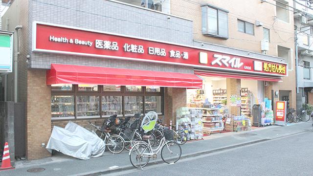 スマイル薬局 石川台店の画像