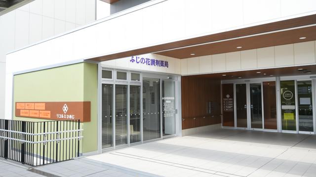ふじの花調剤薬局の画像