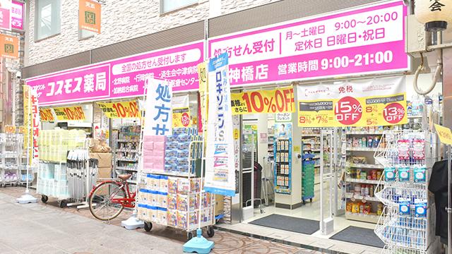 ディスカウントドラッグコスモス薬局天神橋店の画像
