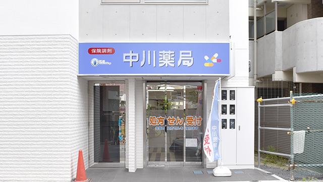 中川薬局 川崎店の画像