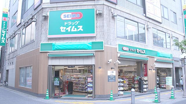ドラッグセイムス千葉富士見薬局の画像
