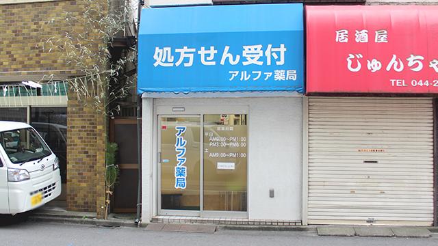 アルファ薬局 川崎店の画像