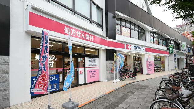 ココカラファイン薬局兵庫駅前店の画像