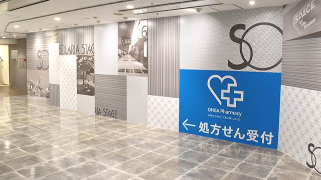 大賀薬局 西鉄福岡駅店の画像