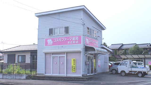 コスモファーマ薬局 末広町店の画像