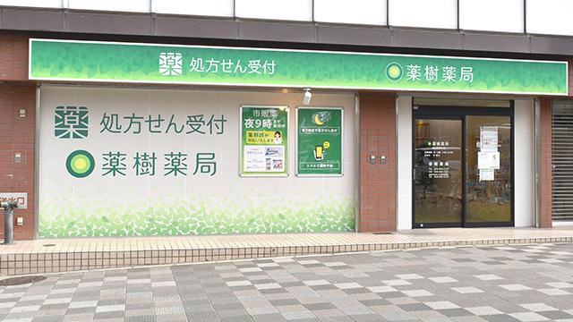 薬樹薬局 越谷駅東口店の画像