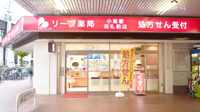 リープ薬局 小阪駅改札前店の画像