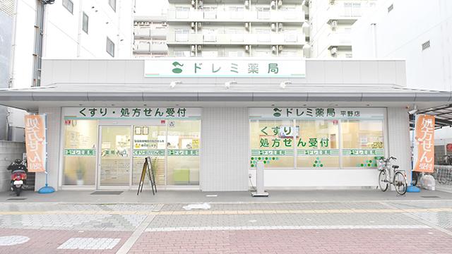 ドレミ薬局平野店の画像