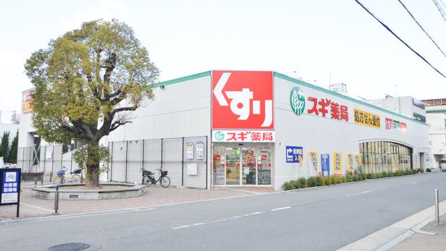 スギ薬局 平野西店の画像