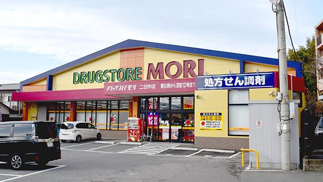 モリ薬局二日市店の画像