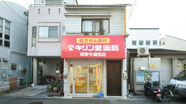 キリン堂薬局 城東今福店の画像