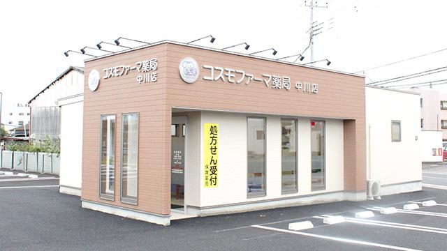 コスモファーマ薬局 中川店の画像