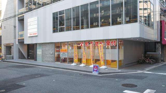 キリン堂薬局 北浜店の画像