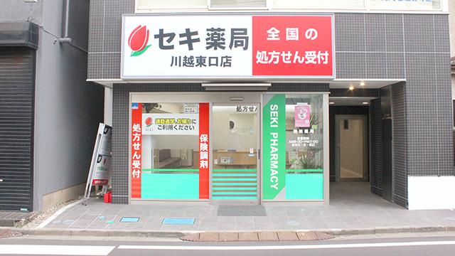 セキ薬局 川越東口店の画像