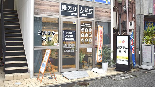 日本橋久松薬局の画像