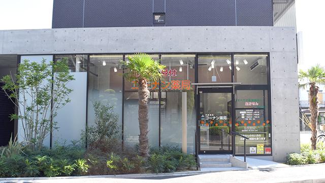 コーナン薬局 阪急茨木店の画像