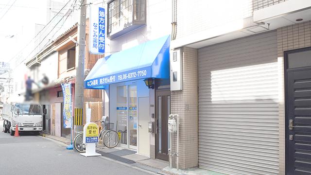 なごみ薬局(天神橋筋六丁目駅近く)の画像