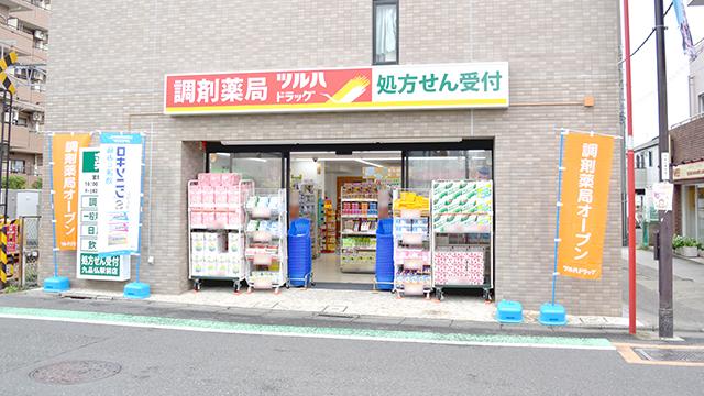 調剤薬局ツルハドラッグ 九品仏駅前店の画像
