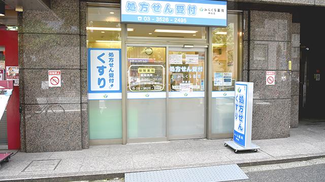 みらくる薬局神田店の画像