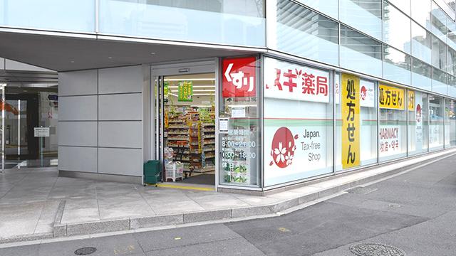 スギ薬局 虎ノ門ヒルズ駅前店の画像