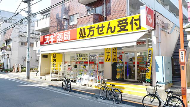 スギ薬局 二葉店の画像