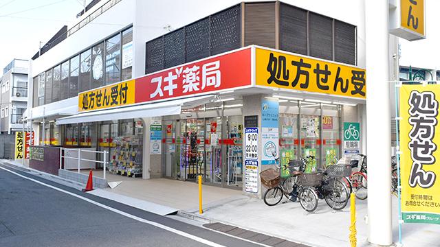 スギ薬局 代々木上原駅前店の画像