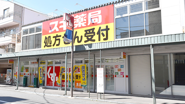 スギ薬局 新井薬師駅前店の画像